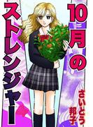 10月のストレンジャー(少女宣言)