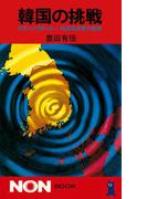 韓国の挑戦(ノン・ブック)