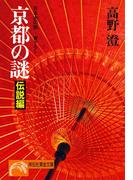 京都の謎・伝説編(祥伝社黄金文庫)