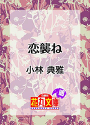 【期間限定25%OFF】恋襲ね(花丸文庫BLACK)