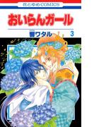 おいらんガール(3)(花とゆめコミックス)