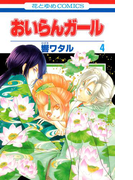 おいらんガール(4)(花とゆめコミックス)