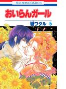 おいらんガール(5)(花とゆめコミックス)