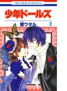 少年ドールズ(2)(花とゆめコミックス)