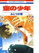 空の少年(花とゆめコミックス)