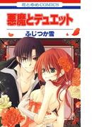 悪魔とデュエット(花とゆめコミックス)