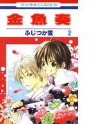金魚奏(2)(花とゆめコミックス)
