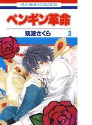ペンギン革命(3)(花とゆめコミックス)