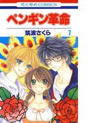 ペンギン革命(7)(花とゆめコミックス)