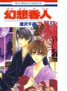 幻想香人(2)(花とゆめコミックス)