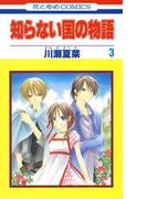 知らない国の物語(3)(花とゆめコミックス)