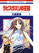 ラピスラズリの王冠(1)(花とゆめコミックス)