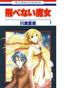 飛べない魔女(1)(花とゆめコミックス)