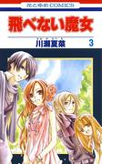 飛べない魔女(3)(花とゆめコミックス)