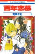 百年恋慕(1)(花とゆめコミックス)