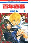 百年恋慕(2)(花とゆめコミックス)