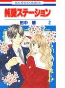 純愛ステーション(2)(花とゆめコミックス)