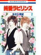 純愛ラビリンス(2)(花とゆめコミックス)