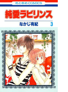 純愛ラビリンス(3)(花とゆめコミックス)