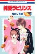 純愛ラビリンス(4)(花とゆめコミックス)