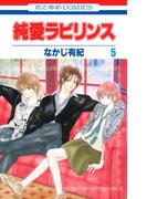 純愛ラビリンス(5)(花とゆめコミックス)