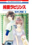 純愛ラビリンス(6)(花とゆめコミックス)
