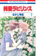 純愛ラビリンス(7)(花とゆめコミックス)