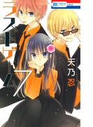 ラストゲーム(7)(花とゆめコミックス)