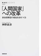 「人間国家」への改革 参加保障型の福祉社会をつくる (NHKブックス)(NHKブックス)