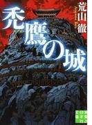 禿鷹の城 (実業之日本社文庫)(実業之日本社文庫)