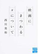 映画にまつわるXについて (実業之日本社文庫)(実業之日本社文庫)