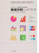 地域分析ハンドブック Excelによる図表づくりの道具箱