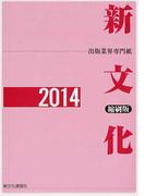 新文化縮刷版 出版業界専門紙 2014 第3014号〜3061号