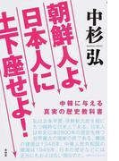 朝鮮人よ、日本人に土下座せよ! 中韓に与える真実の歴史教科書 (SEIRINDO BOOKS)