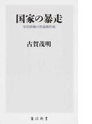 国家の暴走 安倍政権の世論操作術 (角川新書)