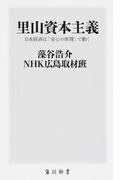 里山資本主義 日本経済は「安心の原理」で動く (角川新書)