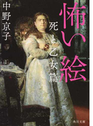 怖い絵 死と乙女篇 (角川文庫)(角川文庫)