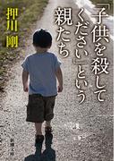 「子供を殺してください」という親たち (新潮文庫)(新潮文庫)