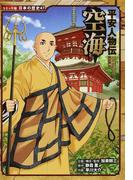 空海 (コミック版日本の歴史 平安人物伝)