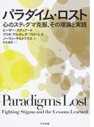 パラダイム・ロスト 心のスティグマ克服、その理論と実践