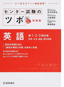 センター試験のツボ英語第1・2・3問対策 発音・文法・語彙・要約問題 新装版