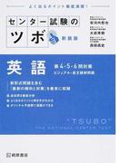 センター試験のツボ英語第4・5・6問対策 ビジュアル・長文読解問題 新装版