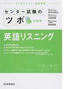 センター試験のツボ英語リスニング よく出るポイント徹底演習 新装版