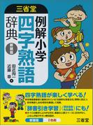 三省堂例解小学四字熟語辞典 新装版
