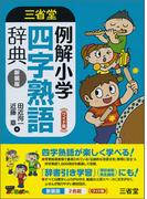 三省堂例解小学四字熟語辞典 新装版 ワイド版