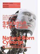 生まれながらのサイボーグ 心・テクノロジー・知能の未来 (現代哲学への招待 Great Works)