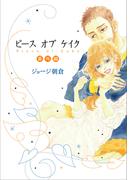 ピースオブケイク 番外編 (FC)(フィールコミックス)