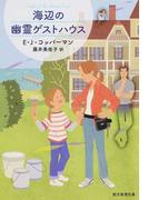 海辺の幽霊ゲストハウス (創元推理文庫)(創元推理文庫)