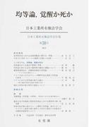 均等論,覚醒か死か (日本工業所有権法学会年報)