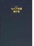 セメント年鑑 第67巻(2015)